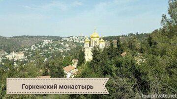 Женский Горненский монастырь.