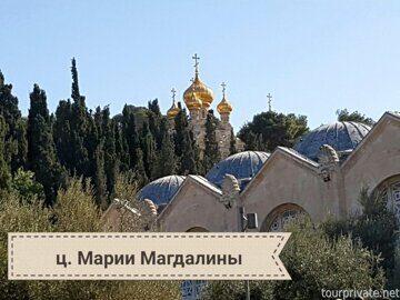 Церковь Марии Магдалины.Иерусалим.