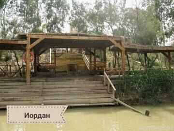 Иордан. Место Крещения.