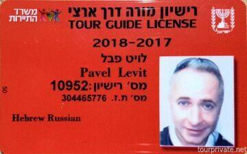 Павел Левит